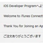 いまさらiPhoneアプリの開発者登録
