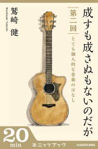 mb_washizaki_v2_cover_ok